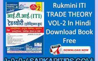 Rukmini ITI TRADE THEORY VOL-2 In Hindi Download Book Free