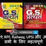 Ghatna Chakra Current Affairs 2018 Latest Book Hindi PDF
