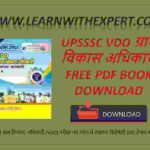 UPSSSC VDO FREE PDF BOOK