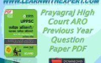 Prayagraj High Court ARO Previous Year Question Paper PDF