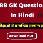 Important General Knowledge For RRB NTPC 2019