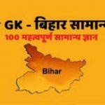 Bihar GK For SI Download PDF Book 2019