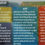 Indian-River-Name-PDF-Hindi