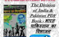 The Division of India & Pakistan PDF Book - भारत पाकिस्तान का विभाजन