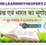 World Geography PDF Book IN Hindi (विश्व का भूगोल)