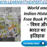 World and Indian History Free Book PDF – विश्व और भारत का इतिहास