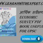 आर्थिक सर्वेक्षण Economic Survey PDF Book Useful for UPSC