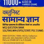 GK Objective MCQs Questions Download PDF Book