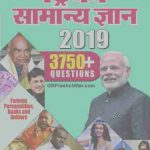 GS Tricky Book Hindi PDF 2019 Important For All one Day Exams