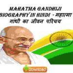 Mahatma Gandhiji Biography in Hindi महात्मा गांधी का जीवन परिचय