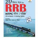 RRB NTPC Practice Set 2019 PDF Book