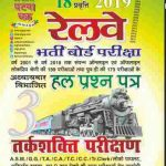 Railway Ghatna Chakra PDF Book In Hindi All Subjects Download