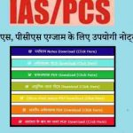 UPPSC Special Notes Book PDF in Hindi All Subjects Download