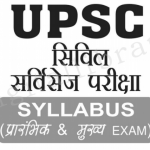 UPSC Civil Services Exam Syllabus Pre And Mains PDF Book Download