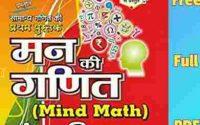 Ghatna chakra Maths PDF Book Man ki Ganit In Hindi Download