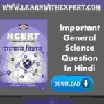 Important General Science Question In Hindi