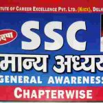 Kiran General Knowledge And General Science PDF In Hindi Download
