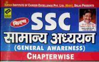 Kiran General Knowledge And General Science PDF In Hindi Download