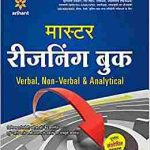 Master Reasoning Book in Hindi PDF Verbal & NonVerbal