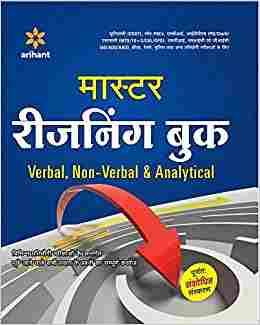 Master Reasoning Book in Hindi PDF Verbal & NonVerbal