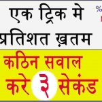 Percentage Questions In Hindi PDF Book Download