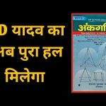 Sd Yadav Maths Book PDF Download Free