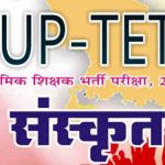 UPTET Sanskrit Notes PDF Important Book Download