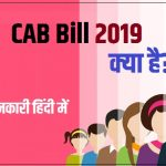 CAB Bill In Hindi PDF Book What is CAB सिटिजनशिप अमेंडमेंट बिल 2019