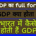 GDP Full Form What is the Full form of GDP
