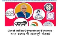 List of Indian Government Schemes - भारत सरकार की महत्वपूर्ण योजनाएं