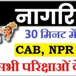NRC NPR CAB Bill Full Details in Hindi