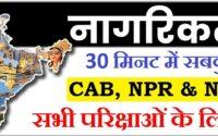 NRC NPR CAB Bill Full Details in Hindi