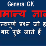 General Science Question in Hindi for All Competitive Exams