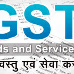 GST Question In Hindi & English Free PDF Book