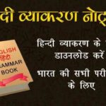 Hindi Grammar Notes Free PDF Book