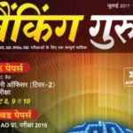Bank Success Fast Preparation Book PDF In Hindi Download 2020