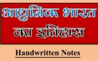 Complete history Notes By Raj Holkar