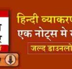 Hindi Grammar PDF Book Notes Download 2020 हिन्दी व्याकरण नोट्स