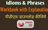 Idioms & Phrases Free PDF Book For All Competitive Exam