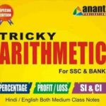 Maths Trick In Hindi PDF Book Download 2020 For All Competitive Exams