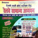 Speedy Railway Study GK PDF Book Download 2019-2020