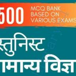 3500 GK MCQ Question In Hindi PDF Book Download For All Exams 2020