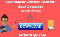 Government Schemes 2020 PDF Book Download