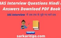 IAS Interview Questions Hindi & Answers Download PDF Book