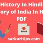 India History In Hindi PDF | History of India in Hindi PDF