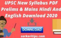 UPSC Syllabus PDF Prelims & Mains Download 2020