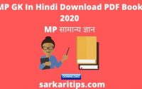 MP GK In Hindi Download PDF Book 2020