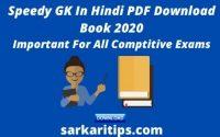 Speedy GK In Hindi PDF Download Book 2020