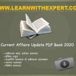 Current Affairs Update PDF Book 2020