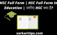HSC Full Form HSC Full Form In Education जानिए HSC क्या हैं